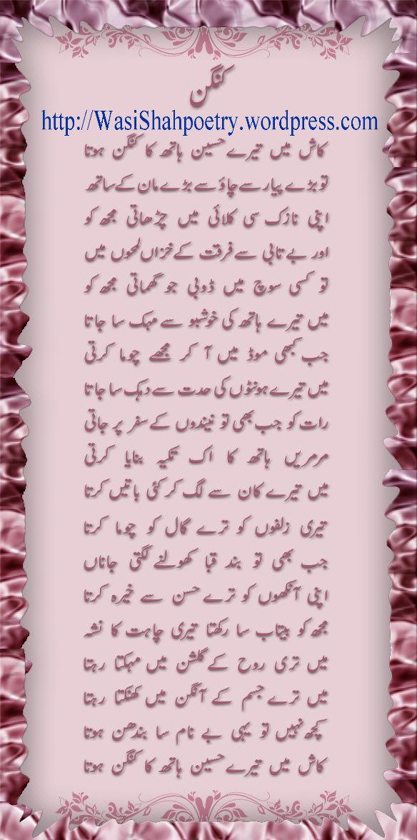 romantic urdu ghazal | Wasi Shah Poetry